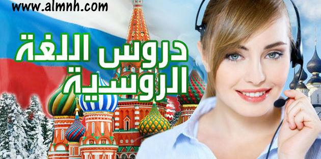 تعليم اللغة الروسية