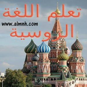 دورة لغة روسية مجانية