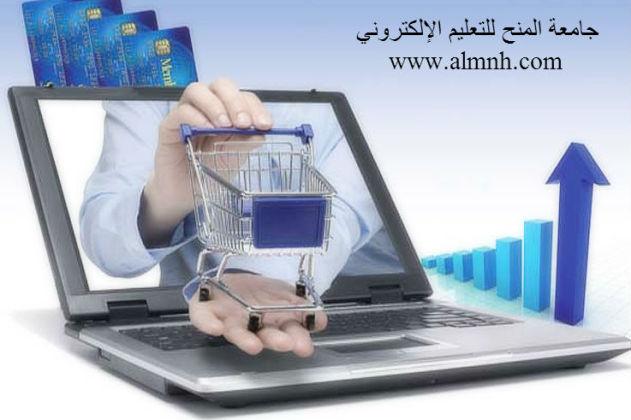 تعلم التجارة الإلكترونية - تعلم التسويق الالكتروني - الاستيراد والتصدير- التخليص الجمركي - الدفع الالكتروني-متاجر الكترونية - الشحن