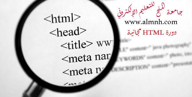 HTMLدورة مجانية في