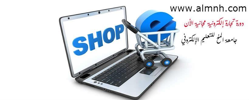 دورة تجارة إلكترونية مجانية