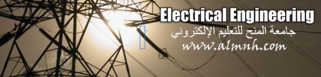 دورة في الهندسة الكهربائية