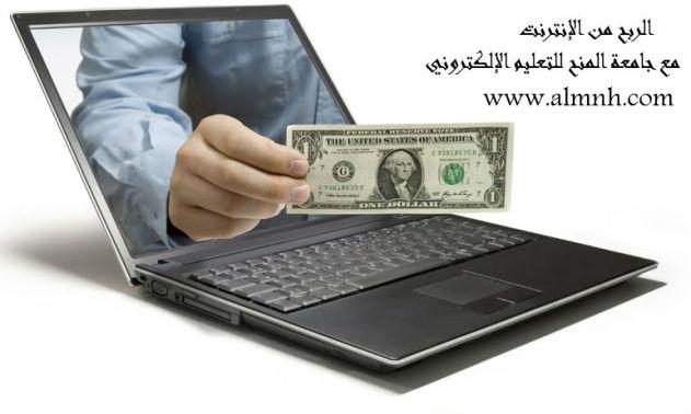 الربح من جامعة المنح