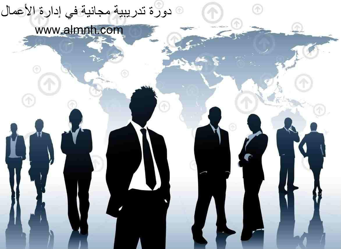 دورة تدريبية مجانية في إدارة الأعمال