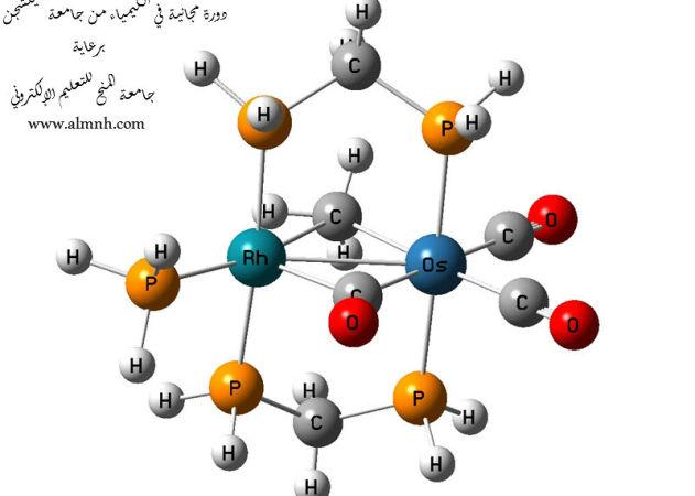 دورة مجانية في الكيمياء