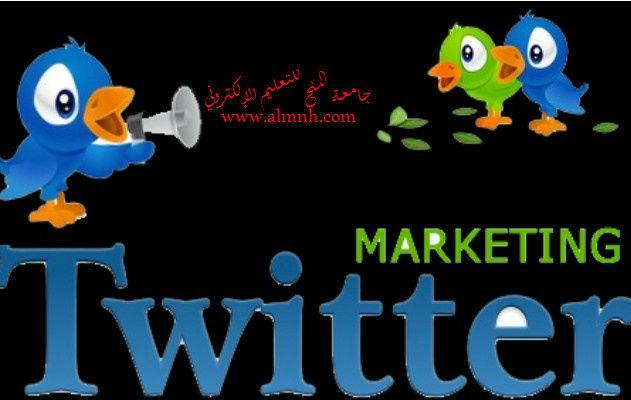 الربح من تويتر 3