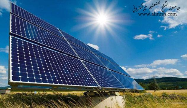 الطاقة الشمسية في حياتنا