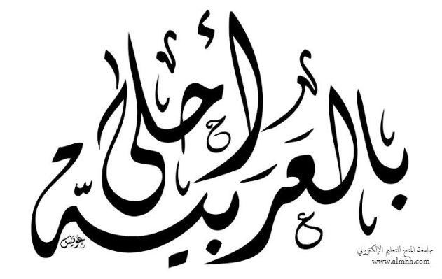 تعليم اللغة العربية مجاناً