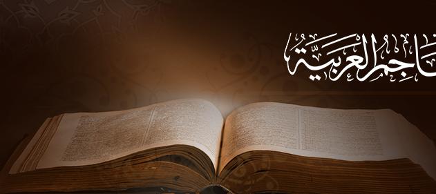 المعاجم العربية