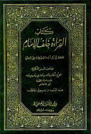 القراءة خلف الإمام