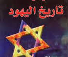 طبيعة اليهود