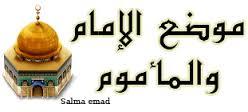 موقف المأمومين الاثنين من الإمام