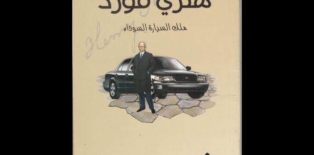 كارم عبد الغفار