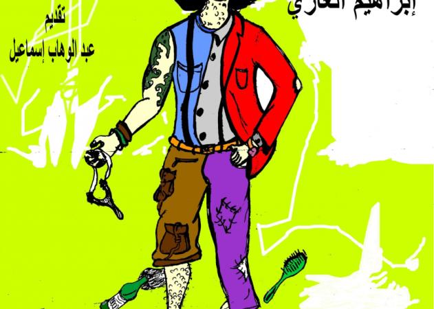 كتاب ابو العبر المصري