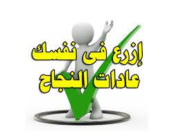 عادات اسلامية تحقق لك الثراء والنجاح المادي