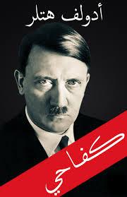 كتاب كفاحي(هتلر)
