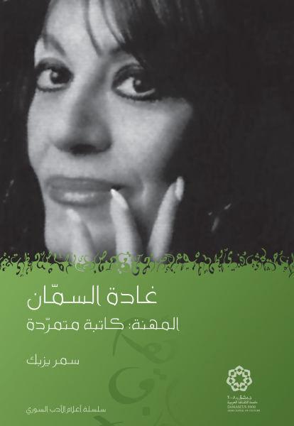 الكاتبه غادة السمان