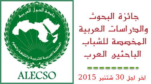 جائزة البحوث والدراسات العربية جائزة الشباب العربي لعام 2015