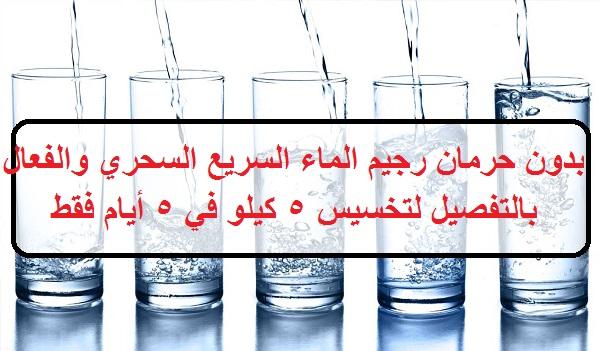 رجيم الماء رجيم بدون حرمان