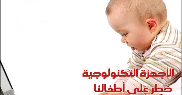 خطر التكونولوجيا على الاطفال
