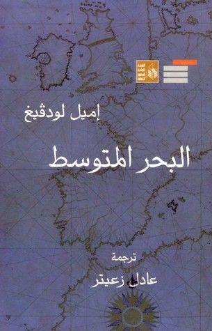 كتاب البحر المتوسط إميل لودفيج
