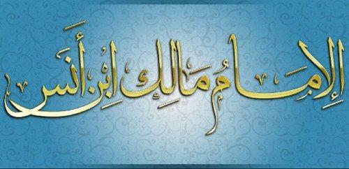 الإمام مالك