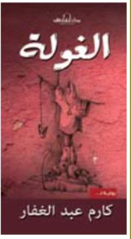 الروائي كارم عبد الغفار