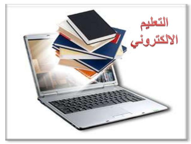 التعليم الإليكتروني