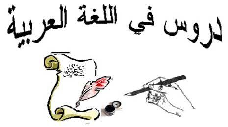 كيف تتعلم اللغة العربية