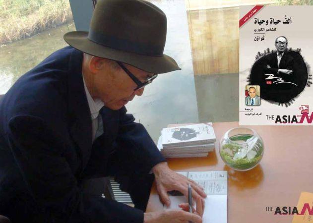 الشاعر كو اون