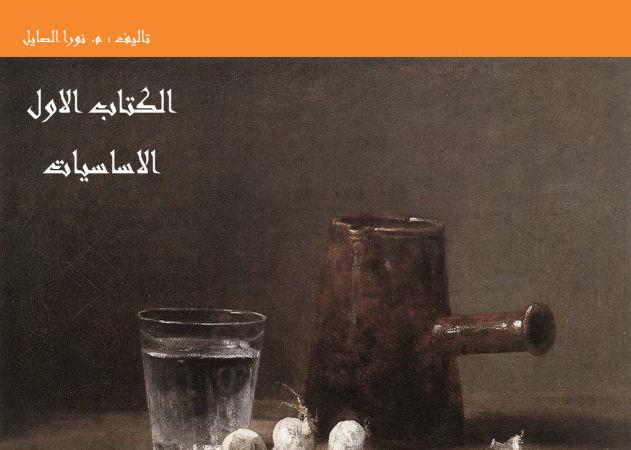 سلسلة دليلك الشامل للاكســــاء في برنامج ثري دي ستوديو ماكس 2014-الكتاب الأول