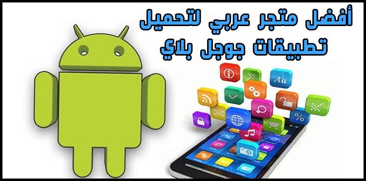 أفضل متجر عربي لتحميل تطبيقات جوجل بلاي