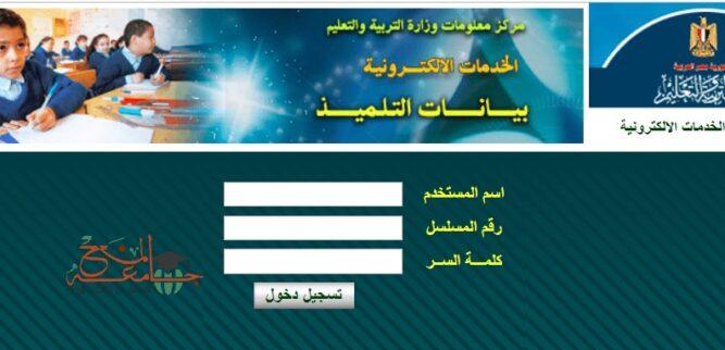 استمارة التلميذ