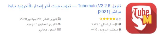 تيوب مات تحميل tubemate v2.2.6
