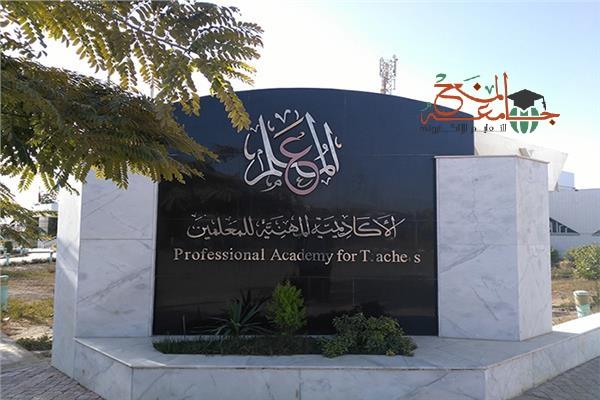موقع الأكاديمية المهنية للمعلمين
