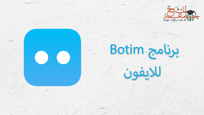 Botim تحميل تطبيق